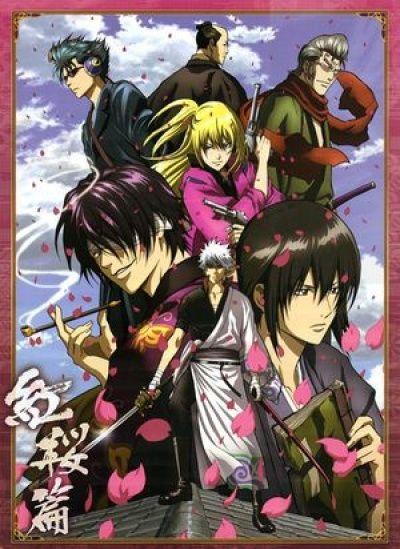 Гинтама: Сказание об Алой Вишне / Gintama: Shinyaku Benizakura Hen
