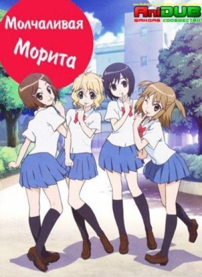 Молчаливая Морита / Morita-san wa Mukuchi [12 из 12]