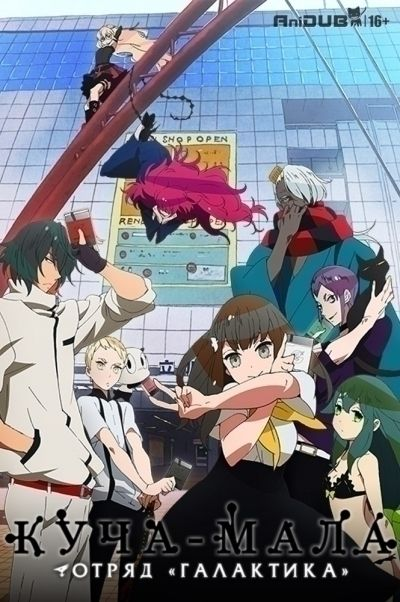 Отряд Галактика - Куча-Мала / Gatchaman Crowds [12 из 12]