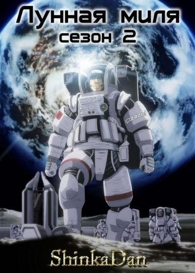Лунная миля - сезон второй / Moonlight Mile: 2nd Season - Touch Down [14 из 14]
