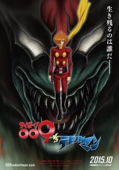 Киборг 009 против Человека-Дьявола / Cyborg 009 vs. Devilman [03 из 03]