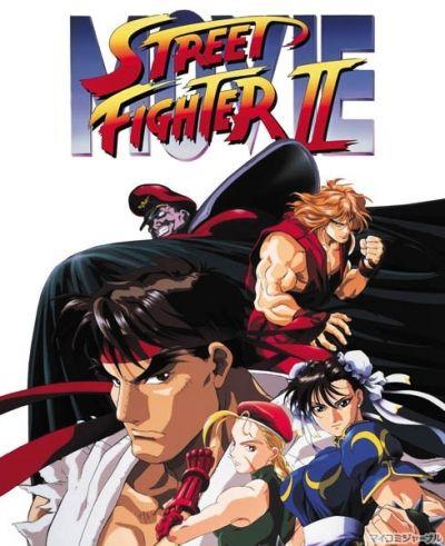 Уличный боец II: Фильм / Street Fighter II: The Movie