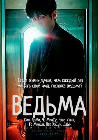 Ведьма / Witch