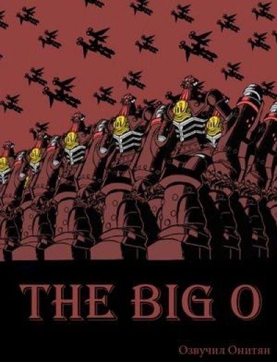 Большой О / The Big O [26 из 26]