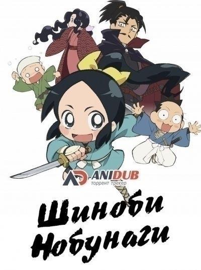 Шиноби Нобунаги / Nobunaga no Shinobi [26 из 26]