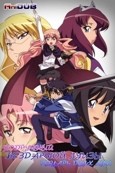 Подручный Луизы-Нулизы: Рыцарь двух Лун / Zero no Tsukaima: Futatsuki no Kishi [12  из 12]