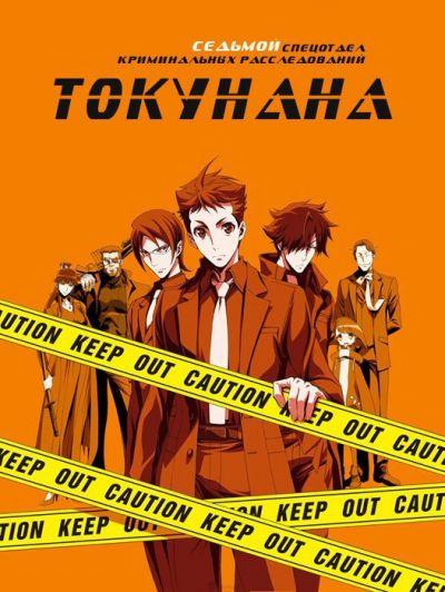 Седьмой Спецотдел Криминальных Расследований:Токунана / Keishichou Tokumu Bu Tokushu Kyouakuhan Taisaku Shitsu Dai Nana Ka: Tokunana [01 из 13+]