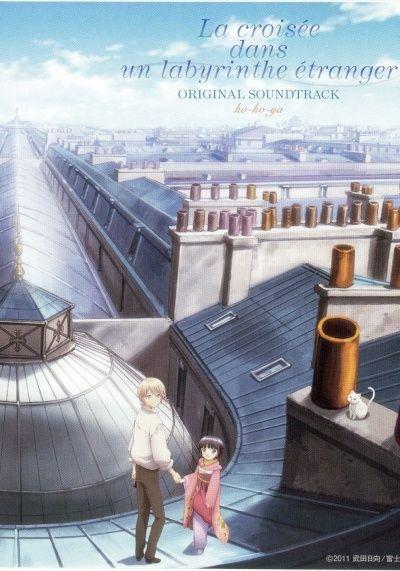 Перекрёстки в лабиринтах чужих городов / Ikoku Meiro no Croisee  [12 из 12]