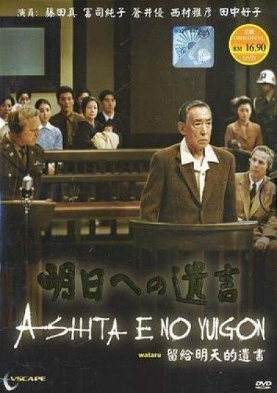 Послание в завтрашний день / Ashita e no Yuigon [Dorama] [2007]