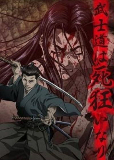 Одержимые смертью / Shigurui [12 из 12 + 1 SP]