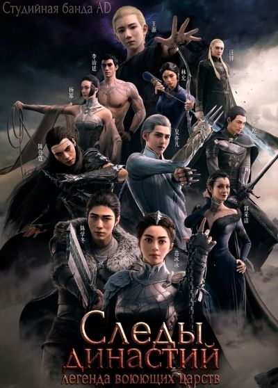 Следы династий: легенды воюющих царств / Легенда о разорении династий / L.O.R.D. Legend of Ravaging Dynasties