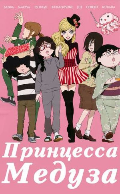 Принцесса Медуза / KurageHime [11 из 11]