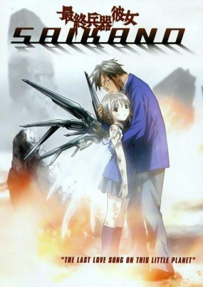 Моя девушка - совершенное оружие / Saikano [13 из 13]