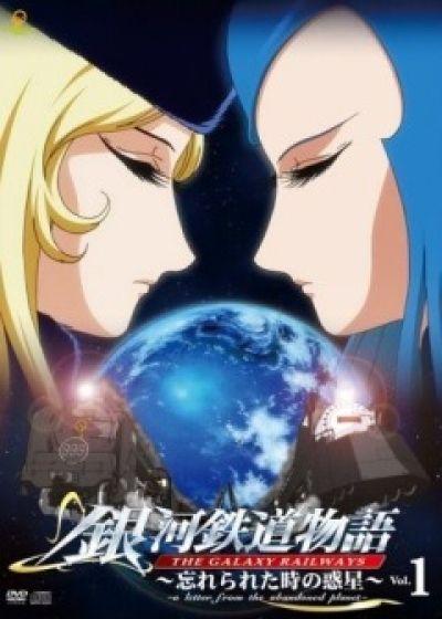 Галактические Железные Дороги OVA / Ginga Tetsudou Monogatari: Wasurerareta Toki no Wakusei [04 из 04]