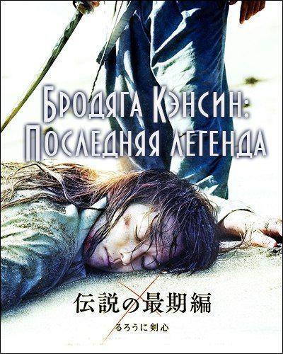 Бродяга Кэнсин: Последняя легенда / Rurouni Kenshin: The Legend Ends