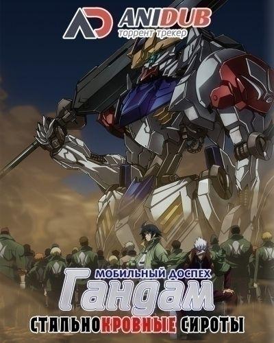 Мобильный доспех Гандам: Стальнокровные Сироты ТВ-2 / Kidou Senshi Gundam: Tekketsu no Orphans 2 [25 из 25]