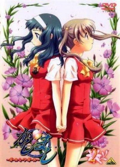 Касимаси: Девушка встречает девушку  / Kasimasi - Girl Meets Girl [13 из 13]