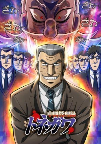 Менеджер среднего звена Тонэгава / Chuukan Kanriroku Tonegawa [24 из 24]