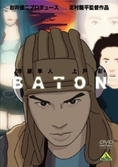 Эстафета / Baton The Animation [03 из 03]