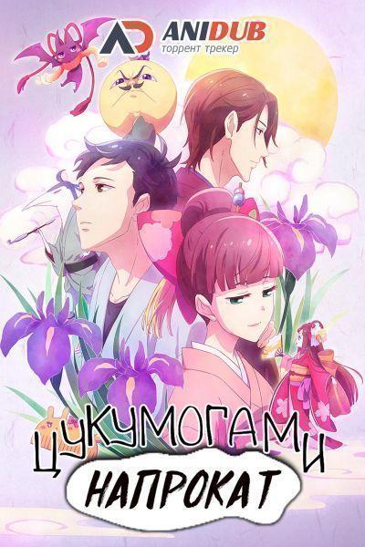 Цукумогами напрокат / Tsukumogami Kashimasu [12 из 12]