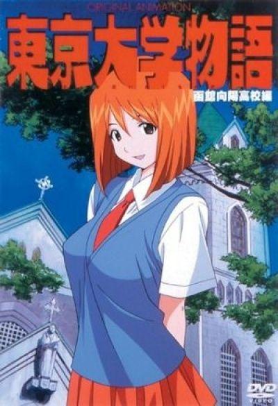 Токийская университетская история / Tokyo Daigaku Monogatari OVA