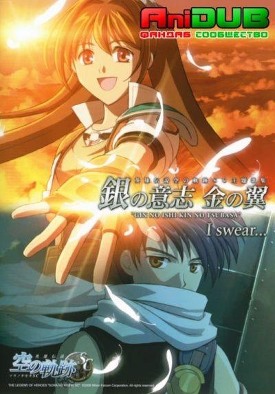 Легенда о героях: Следы в Небе / Eiyuu Densetsu: Sora no Kiseki OVA [02 из 02]