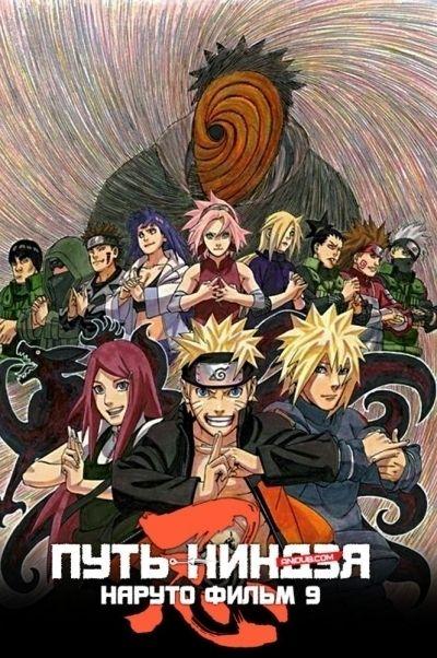 Наруто: Путь ниндзя / Naruto the Movie: Road to Ninja