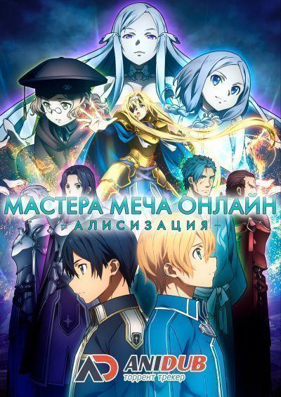 Мастера меча онлайн: Алисизация ТВ-1 / Sword Art Online: Alicization TV-1 [24 из 24]