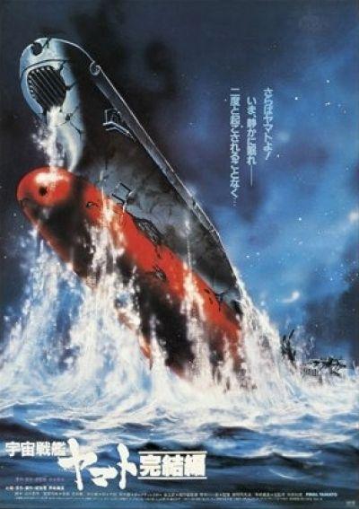 Космический линкор Ямато: Последняя глава - Фильм Пятый / Uchuu Senkan Yamato: Kanketsuhen