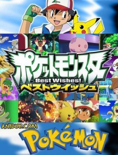 Покемон: С наилучшими пожеланиями / Pocket Monsters: Best Wishes  [10 из 84]