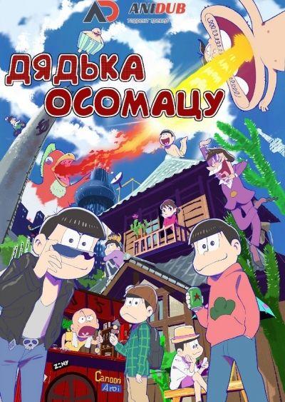 Дядька Осомацу (ТВ-спэшл) / Osomatsu-san: Ouma de Kobanashi