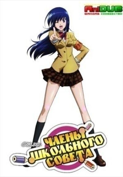 Члены Школьного совета OVA / Seitokai Yakuindomo OVA [5 из 5]