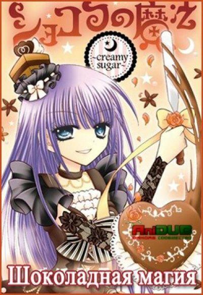 Шоколадная Магия OVA / Chocolat no Mahou OVA [2 из 2]