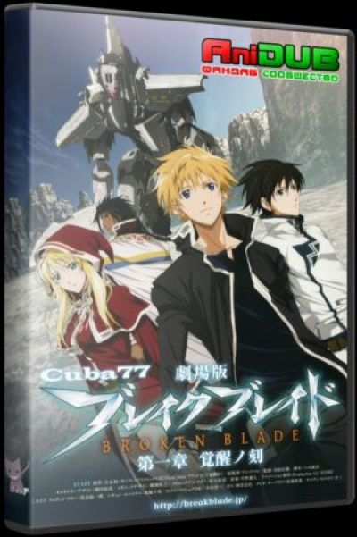 Сломанный Меч / Broken Blade  Gekijouban Break Blade [6 из 6]