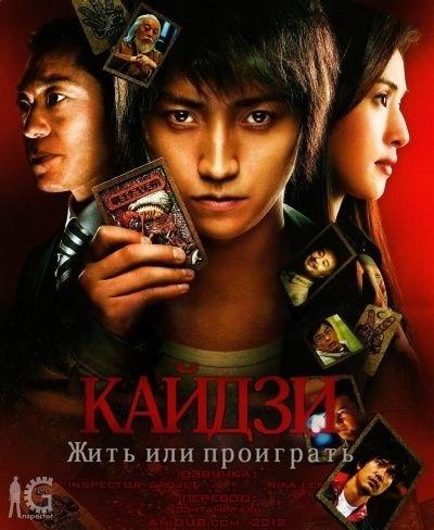 Kaйдзи: Жить или пpoигpaть / Kaiji: The Ultimate Gambler