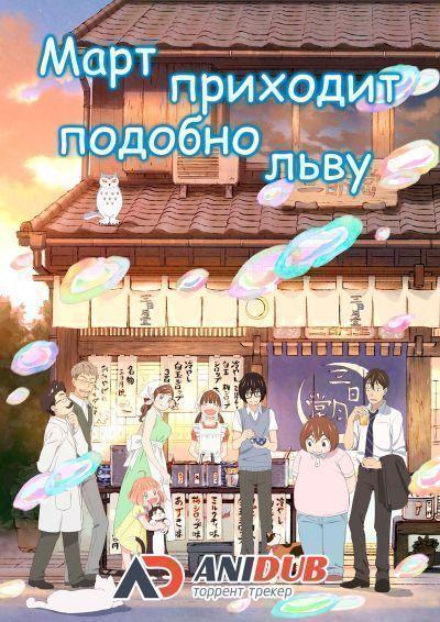 Март приходит подобно льву ТВ-2 / 3-gatsu no Lion TV-2 [22 из 22]