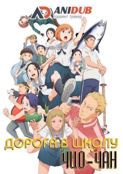 Дорога в школу Чио-чан / Chio-chan no Tsuugakuro [12 из 12]