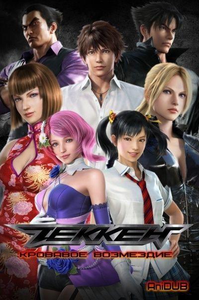 Теккен: Кровавое возмездие / Tekken: Blood Vengeance [Movie]