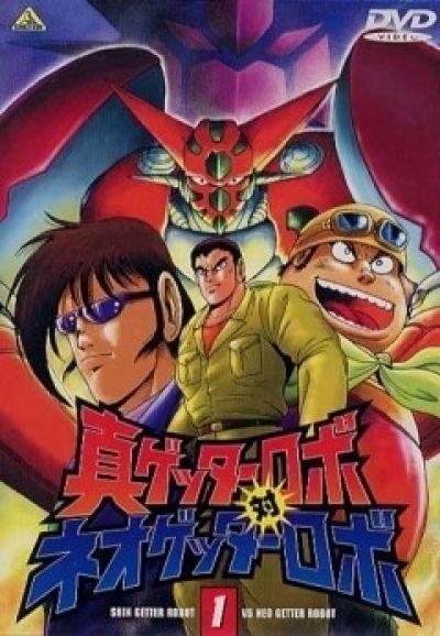Настоящий Робот Гетта против Нового Робота Гетты OVA / Shin Getter Robo tai Neo Getter Robo [04 из 04]