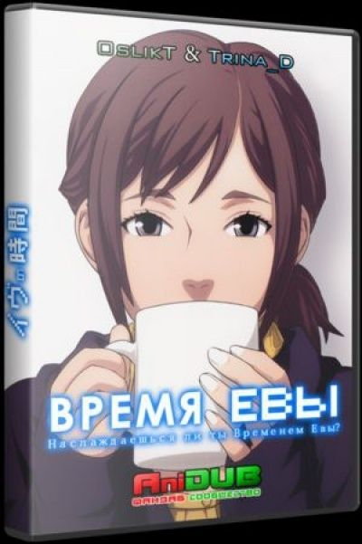 Время Евы / Eve no Jikan Gekijouban