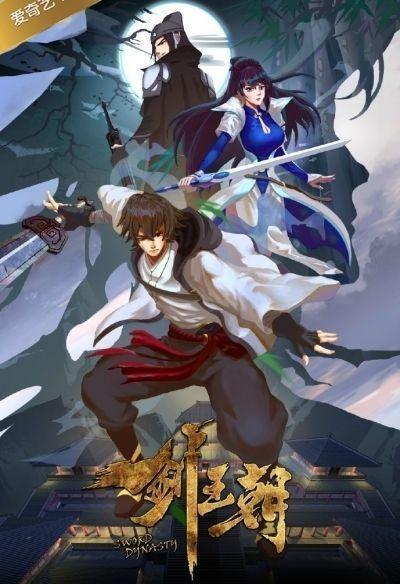 Меч Династии / Sword Dynasty [04 из 24]
