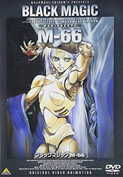 Черная магия М-66 / Black Magic M-66