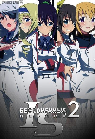 Бесконечные Небеса 2 - Освобождение Мира OVA-3 / IS: Infinite Stratos 2 - World Purge Hen