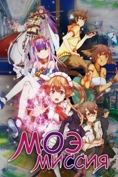 Моэ миссия / Outbreak Company [12 из 12]