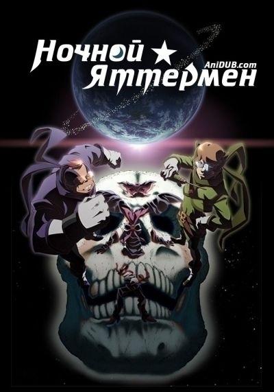 Ночной Яттермен / Yoru no Yatterman [12 из 12]