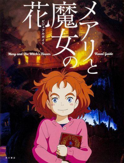 Мэри и ведьмин цветок / Mary to Majo no Hana [Movie]