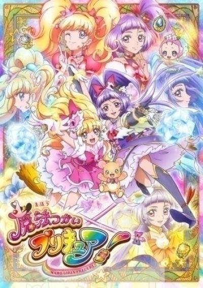 Волшебные детки-таблетки / Mahoutsukai Precure! [19 из 50]