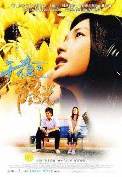 Песня солнцу / Taiyo no uta