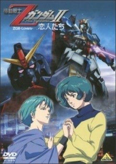 Мобильный воин Зета ГАНДАМ - Новый перевод (Фильм второй. Влюблённые) / Mobile Suit Zeta Gundam: A New Translation - Lovers-