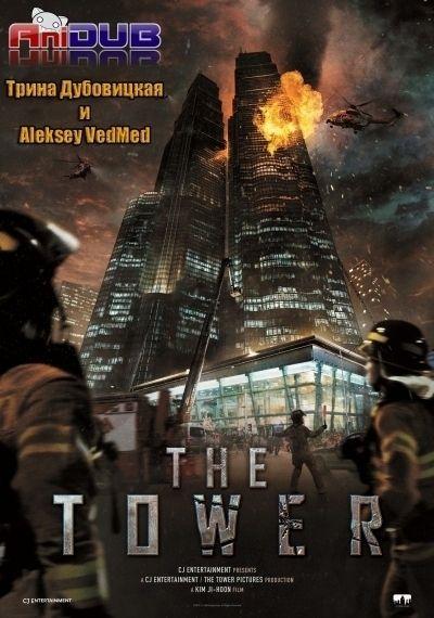 Башня / The Tower